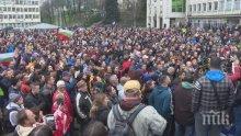 Малоброен протест в Габрово тази вечер