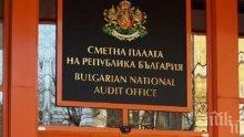 20 партии без отчети пред Сметната палата