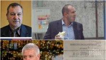БОМБА В ЕФИРА: Президентът Радев платил само 19 хил. лв. за апартамент, оценен за 40 хил. лв. след врътка с военния министър Свинаров (ДОКУМЕНТИ/ОБНОВЕНА)