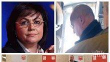СЛЕД БЛАМИРАНЕТО НА НИНОВА: Станишев отлетя щастлив в бизнес класа за Брюксел - пътници го поздравяват за триумфа