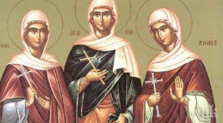 вяра почитаме три девици извършили голям подвиг