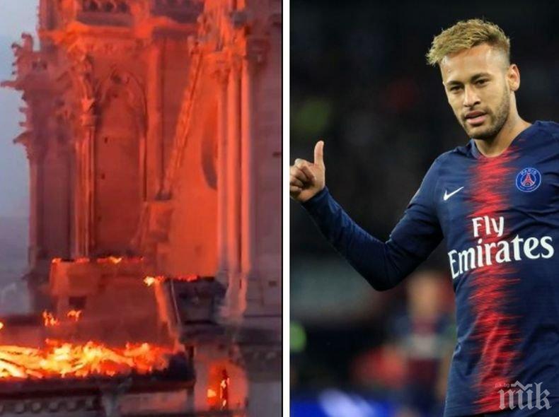 """Неймар след пожара в катедралата """"Нотр Дам"""": Моля се за Франция"""