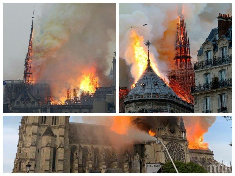 """АДЪТ В ПАРИЖ: Френската пожарна е в паника - не може да изгаси огнената стихия в """"Нотр Дам"""", а сградата се разпада. Руската църква видя страшна поличба..."""