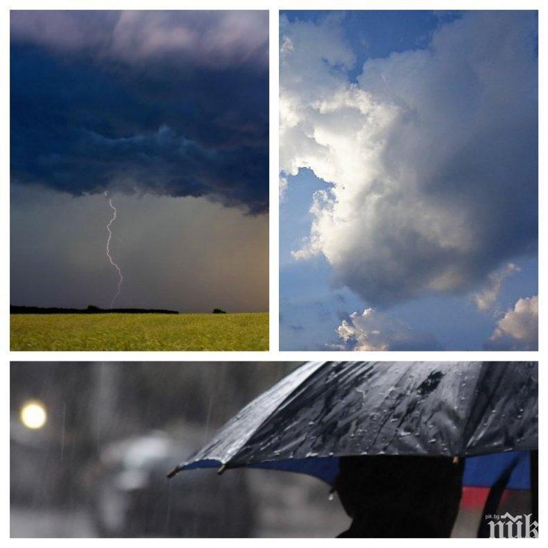 ЛОШОТО ВРЕМЕ ПРОДЪЛЖАВА: Не забравяйте чадърите - новата седмица започва с дъжд (КАРТА)