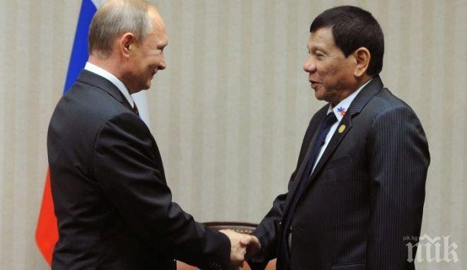 Властите във Филипините обявиха за предстояща среща между Владимир Путин и Родриго Дутерте