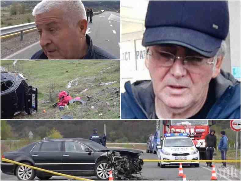 НОВА ВЕРСИЯ: Свидетел проговори за катастрофата с Люти Местан
