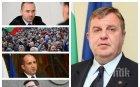 """САМО В ПИК! Вицепремиерът Каракачанов: Гейтовете с апартаменти и """"пълзящият преврат"""" са свързани с избора на нов главен прокурор"""