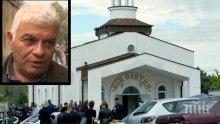 Погребват по обяд шефа на затвора в Пловдив