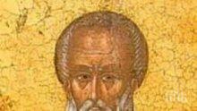 ВЯРА: Почитаме светец, презрял суетния живот и достигнал пълно умъртвяване на плътта