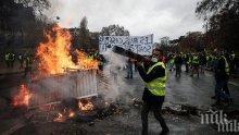"""Сблъсъци в Париж при протеста на """"жълтите жилетки"""", над 120 души са арестувани (НА ЖИВО)"""