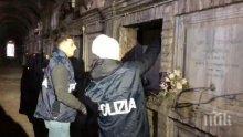 ВЕЧЕН ДОМ: Гробищата на Рим тъпкани с кокаин
