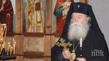 Митрополит Гавриил с обяснение за това, защо няма общо богослужение на православни и католици