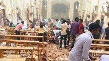 СВЕТЪТ В ШОК: Навръх католическия Великден - осми взрив в столицата на Шри Ланка! Горят хотели, 185 жертви и десетки загинали туристи (СНИМКИ/НА ЖИВО)
