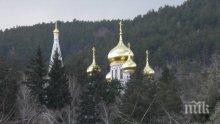 """1 милион трябват за рушащия се храм """"Рождество Христово"""" в Шипка, Борисов обещал помощ"""
