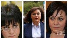 САМО В ПИК: Корнелия Нинова с нов прякор - ето защо социалистите я наричат г-жа Омраза