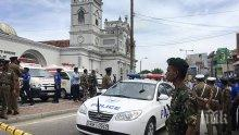 И Турция остро осъди атентатите в Шри Ланка