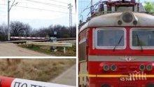 СМЪРТ НА РЕЛСИТЕ: Влак прегази мъж край Лакатник