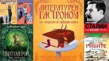 """Топ 5 на най-продаваните книги на издателство """"Милениум"""" (13-19 април)"""