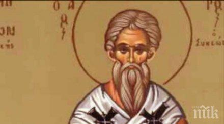 вяра започва страстната седмица велики понеделник честваме голям светец две имена почерпят