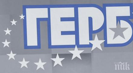 """ГЕРБ се отчита за гражданския диалог """"Европа в нашия дом"""""""