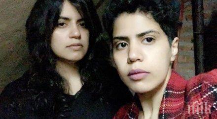 Две сестри от Саудитска Арабия духнаха в Грузия