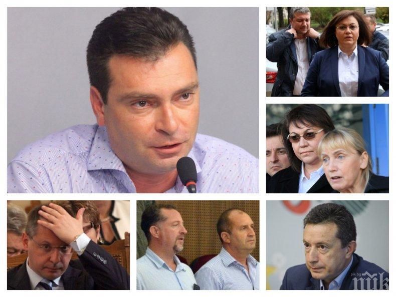 САМО В ПИК TV: Калоян Паргов разкрива задкулисието на БСП. Защо социалистите бламираха Корнелия Нинова и ще искат ли оставка (ОБНОВЕНА)