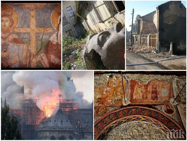 """ТЪЖНИ РАЗМИСЛИ НА ЦВЕТНИЦА: Докога ще плачем на чужд гроб - страдаме за """"Нотр Дам"""", но нехаем за нашите храмове и реликви"""