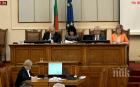 Парламентът излезе във ваканция до 8 май