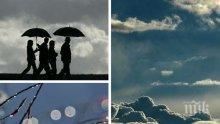 ОБЛАЦИ И ДЪЖД: Валежите днес не спират, температурите падат (КАРТА)