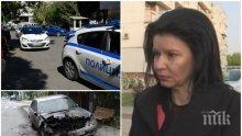 ВЕНДЕТА: Кметицата на Козлодуй подозира поръчител за палежа на колата й заради обществена поръчка