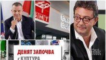 Кошлуков поема БНТ- ще замества отстранения Каменаров до избора на нов директор