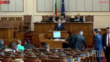 Депутатите обсъждат промените в Закона за мерките срещу изпирането на пари