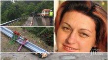 АДЪТ КРАЙ СВОГЕ: Съпругата на бивш регионален министър сред обвинените за кървавата катастрофа