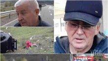 БЕЗПОЩАДНО: Семейството на загиналото бебе при катастрофата с Лютви Местан иска 1 млн. лева кръвнина