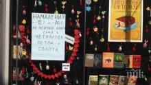 """Насам, народе! Шедьоври за Великден на Черния Петък в книжарница """"Милениум"""" - невероятни намаления от 20% до 70%"""