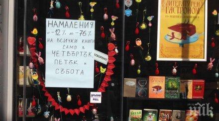 """Насам, народе! От днес тръгва Черният Петък в книжарница """"Милениум"""". Грабете евтини шедьоври с от 20% до 70% намаление!"""