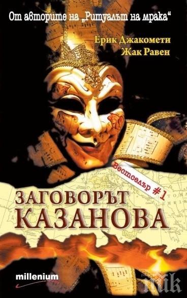 """Ритуални убийства стряскат в сензационния трилър """"Заговорът Казанова"""" – само сега на суперцена!"""