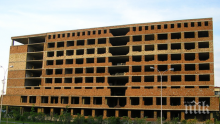 Недостроеният хирургически блок в Монтана вече може да се продава