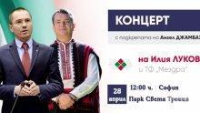 ВМРО стартират кампанията си на Великден с Илия Луков