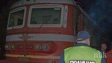 КРЪВ ПРЕДИ ВЕЛИКДЕН: Влак уби мъж в София