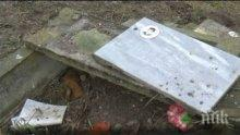 ПОТРЕС: На Разпети петък вандали поругаха гробища