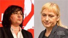 ЕКСКЛУЗИВНО В ПИК: Корнелия Нинова изчезна мистериозно - лидерката на БСП избяга след разкритията за аферите на Елена Йончева
