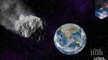 Гигантски астероид е минал близо до Земята