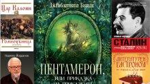 """Топ 5 на най-продаваните книги на издателство """"Милениум"""" (20-26 април)"""