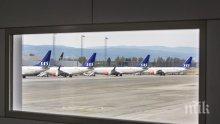 Скандинавските авиолинии стачкуват - стотици полети са отменени