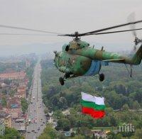 ПАРАД НА ХРАБРОСТТА: Самолети и вертолети бръснат София