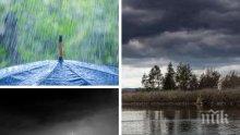 ЛОШО ВРЕМЕ: Дъжд и гръмотевици ни тормозят днес, ето къде ще вали най-много (КАРТА)