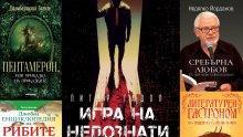 """Топ 5 на най-продаваните книги на издателство """"Милениум"""" (26 април - 3 май)</p><p> </p><p>"""