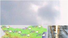 ВРЕМЕТО СЕ РАЗВАЛЯ: Тъмни облаци надвисват над България, ще вали дъжд, а температурите падат (КАРТА)