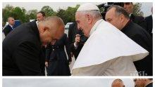 ПЪРВО В ПИК TV! Борисов посрещна папа Франциск в София. Ето какво си казаха на четири очи (ОБНОВЕНА/СНИМКИ)
